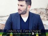 Παντελής Παντελίδης - Ουράνιο Τόξο που του λείπανε 2 χρώματα (2013)